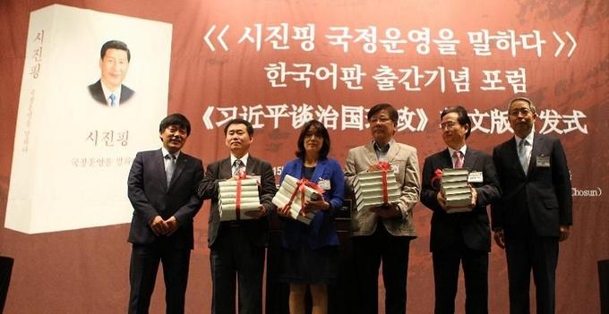 Издание сборника 'Си Цзиньпин о государственном управлении' на корейском языке презентовано в Сеуле