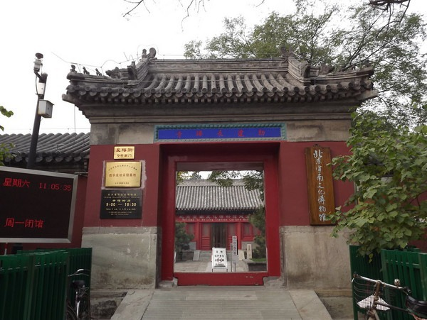 Музей культуры Сюаньнань в Пекине