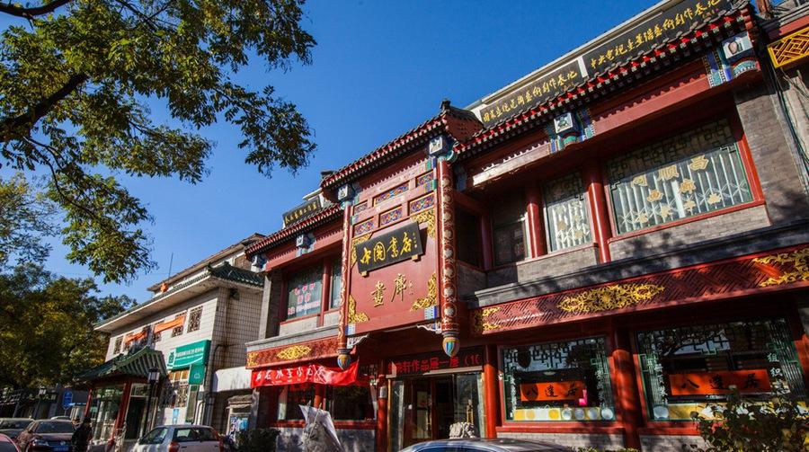 Картинки по запросу пекин люличан