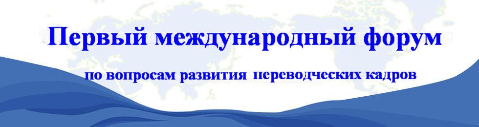 Первый международный форум по вопросам развития переводческих кадров