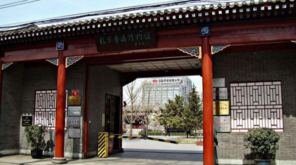 Музей Лу Синя в Пекине