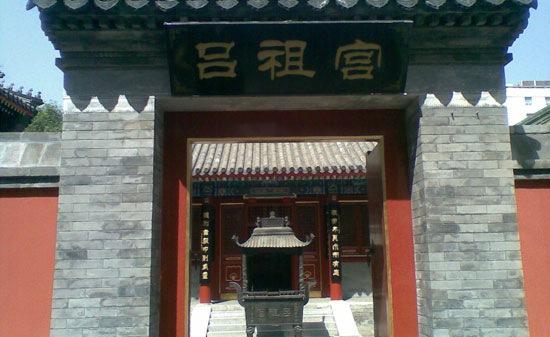 Дворец Люйцзу (дворец патриарха Люй) в Пекине