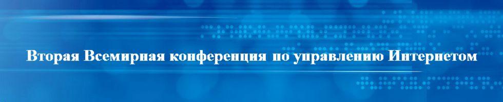 Вторая Всемирная конференция по управлению Интернетом