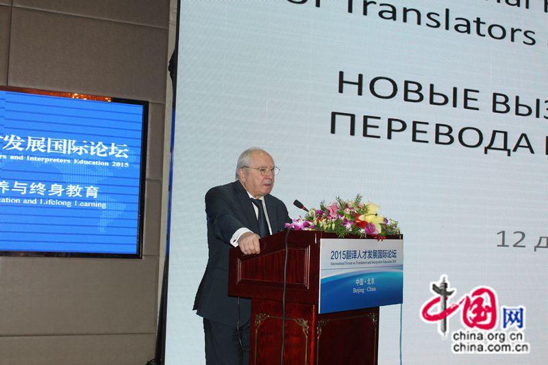 Николай Гарбовский выступает с речью на тему «Новые вызовы дидактике перевода в начале 21-го века».