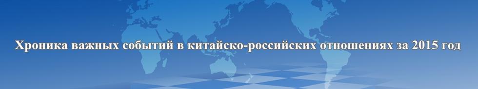 Хроника важных событий в китайско-российских отношениях за 2015 год