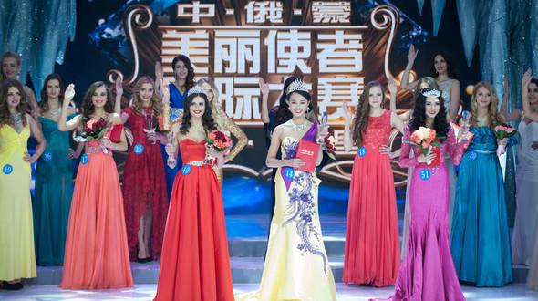 В г. Маньчжоули завершился международный конкурс красоты представительниц Китая, России и Монголии