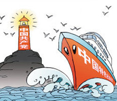 Путь развития социалистической культуры с китайской спецификой