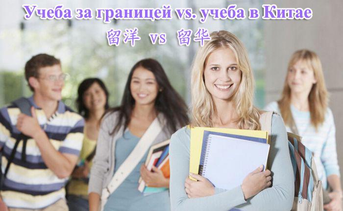 Учеба за границей vs. учеба в Китае