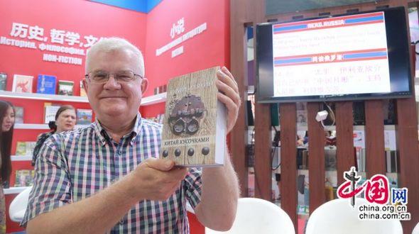 Российский синолог Юрий Иляхин: моя китайская судьба