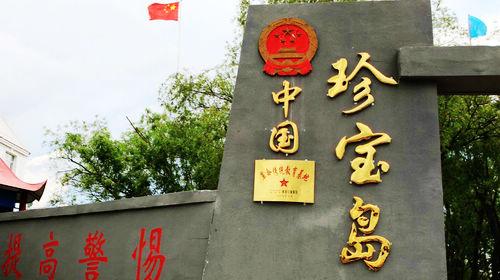 На острове Чжэньбаодао провели ряд мероприятий ?Красной культуры? между Китаем и Россией