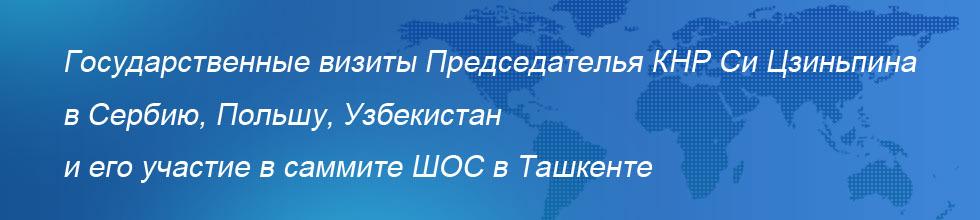 Государственные визиты Председателя КНР Си Цзиньпина в Сербию, Польшу, Узбекистан и его участие в саммите ШОС в Ташкенте
