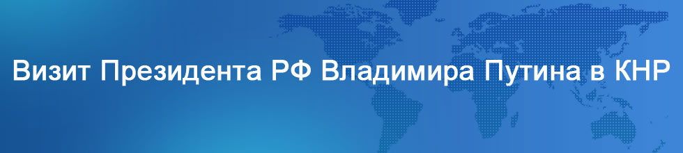 Визит Президента РФ Владимира Путина в КНР