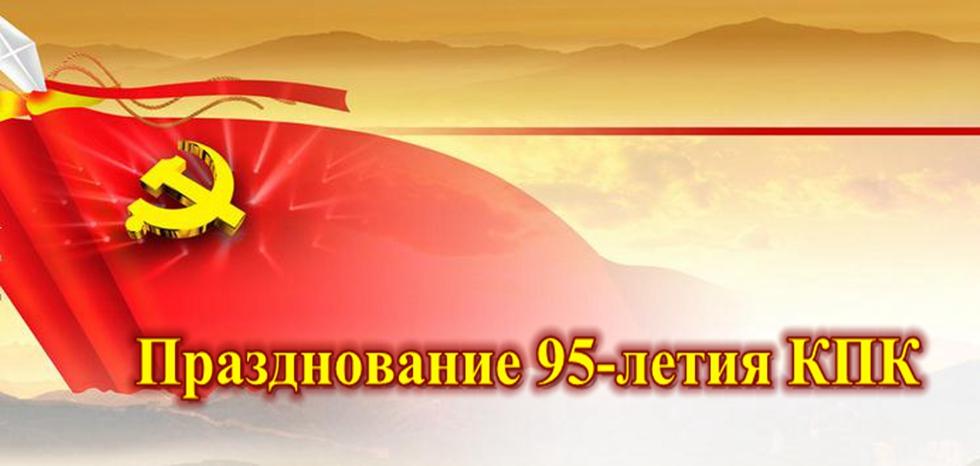 Празднование 95-летия КПК