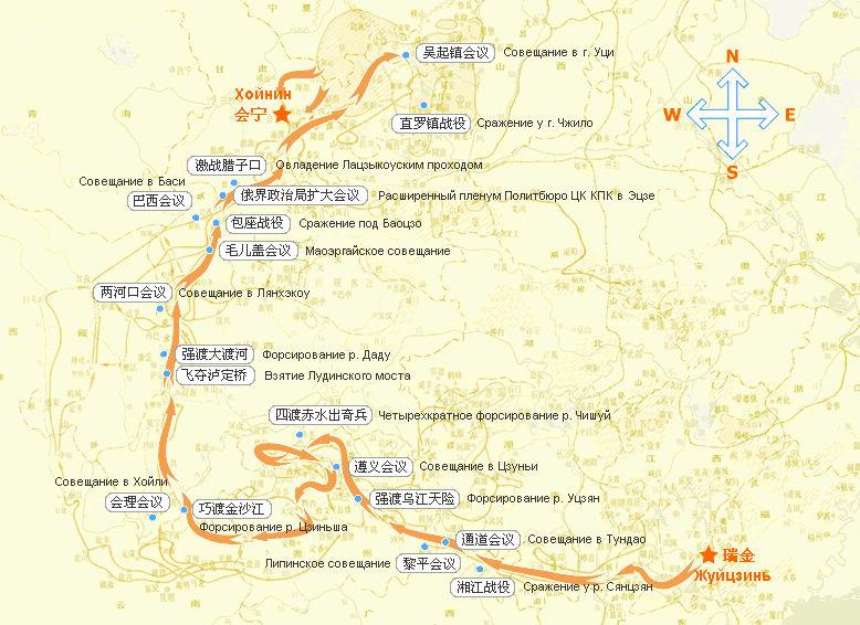 Карта Великого похода