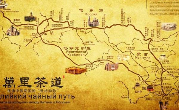 Китай, Россия и Монголия совместно создают международный бренд «Великий чайный путь» для создания новой формы международного туризма