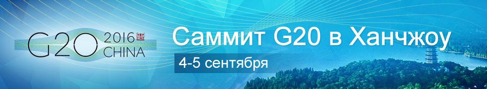 Саммит G20 в Ханчжоу