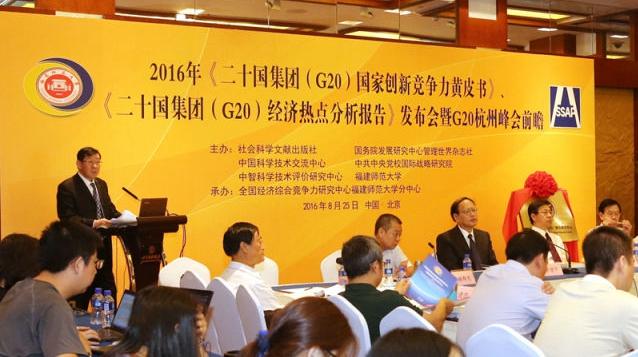 Желтая книга: в рейтинге стран «Большой двадцатки» по инновационной конкурентоспособности Китай занял 9 место