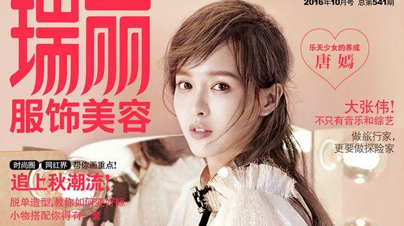 Милая актриса Тан Янь