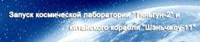 Запуск космической лаборатории 'Тяньгун-2' и китайского корабля 'Шэньчжоу-11'