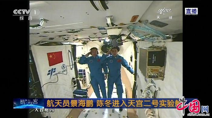 Космический корабль 'Шэньчжоу-11' совершил стыковку с космической лабораторией 'Тяньгун-2'