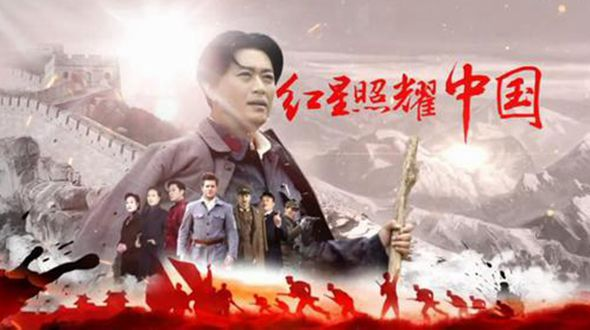 В Китае экранизировали книгу американского журналиста 'Красная звезда над Китаем'