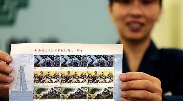 Почта Китая выпустила юбилейную серию марок в честь 80-летия победного завершения Великого похода