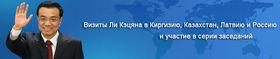 Визиты Ли Кэцяна в Киргизию, Казахстан, Латвию и Россию и участие в серии заседаний