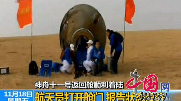 Спускаемая капсула космического корабля 'Шэньчжоу-11' успешно приземлилась на территории Внутренней Монголии