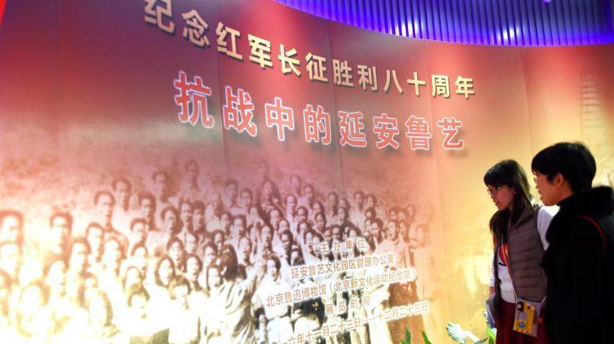 В Пекине открылась выставка «Художественный институт имени Лу Синя на фоне антияпонской войны»