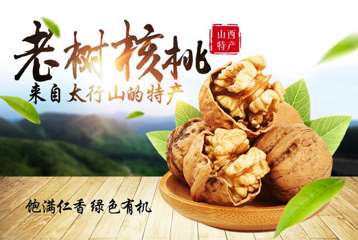 Традиционные растения продукты уезда Цзоцюань провинции Шаньси