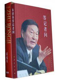 Чжу Жунцзиды? т?лш?лерге берген жауабы Zhu Rongji meets the Press