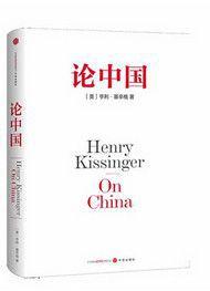 Қытай туралы: Цисиньгэның Қытай мәселесі жөніндегі бірден- бір арнаулы шығармасы