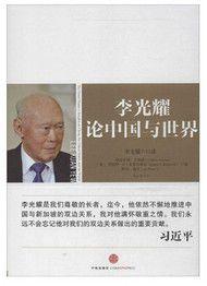 Ли Гуаняо: Қытай және дүние жүзі турлары