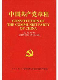 ?ытай коммунист?к партиясыны? уставы