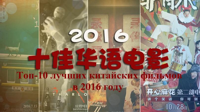 Топ-10 лучших китайских фильмов в 2016 году