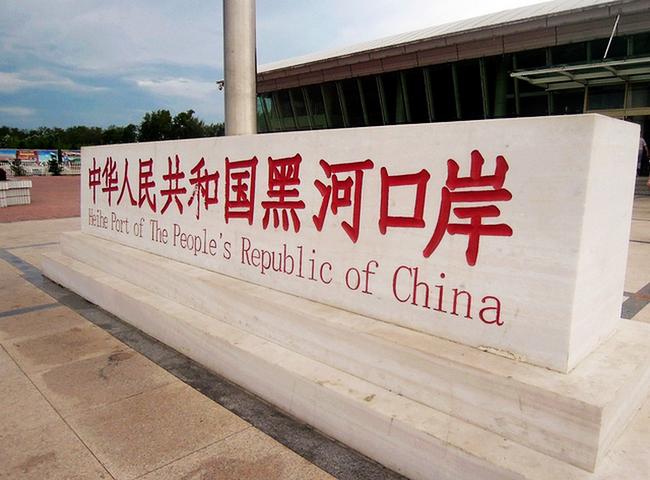 Объем импорта зерна через КПП между Китаем и Россией достиг 200 тыс. тонн.