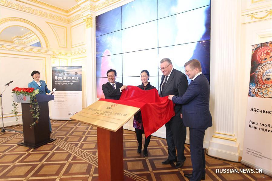 Банк ICBC учредил филиал в Санкт-Петербурге