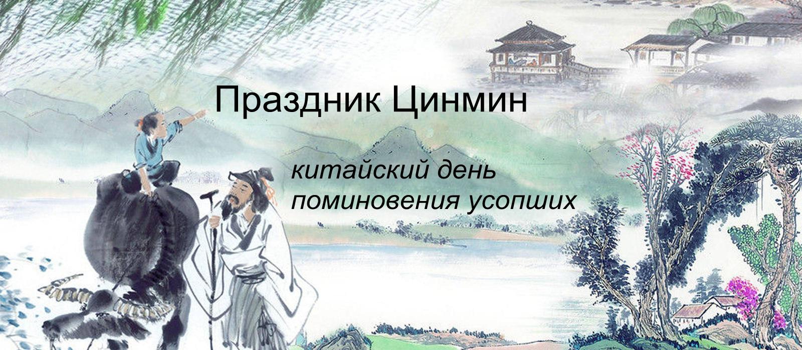 Праздник Цинмин