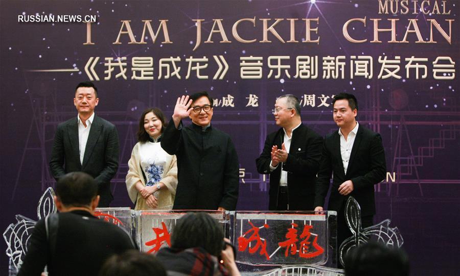 Пресс-конференция, посвященная предстоящей премьере мюзикла 'Я -- Джеки Чан', прошла сегодня в Пекине. Первое представление шоу, созданного на основе автобиографической книги актера, пройдет 22 апреля в пекинском театре 'Тяньцяо'.