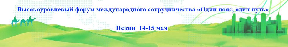 Высокоуровневый форум международного сотрудничества «Один пояс, один путь»
