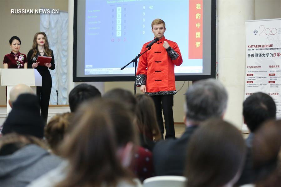 Региональный отборочный тур Всемирного студенческого конкурса 'Мост китайского языка' в Санкт-Петербурге