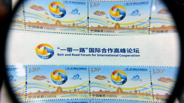 В Китае выпущена памятная почтовая марка в честь Форума высокого уровня по международному сотрудничеству в рамках 'Пояса и пути'