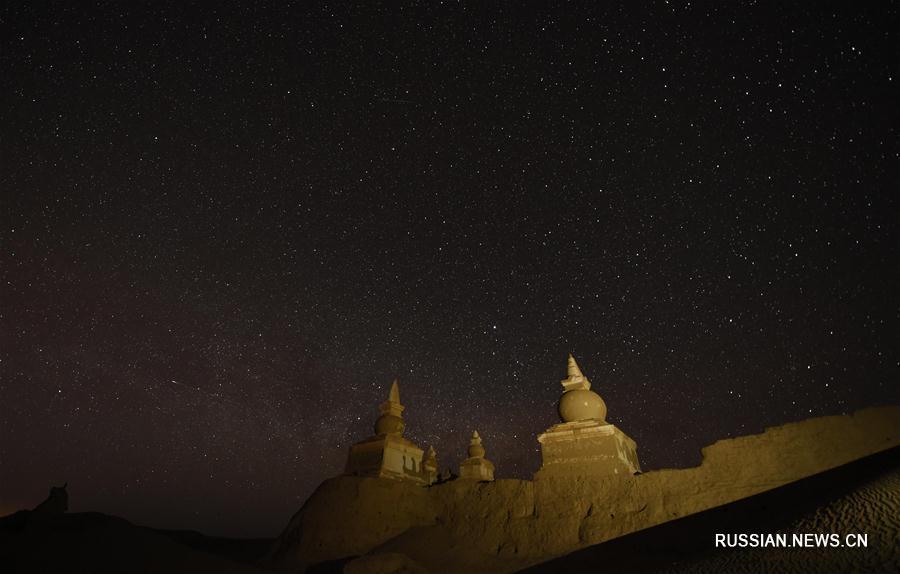 Звездное небо над древним тангутским городом
