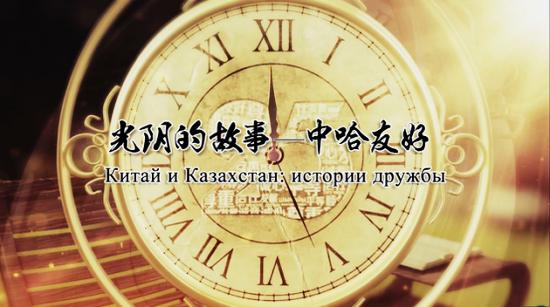 Культурное сотрудничество Китая и Казахстана как «мост душевного сближения» двух народов