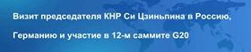 Визит председателя КНР Си Цзиньпина в Россию, Германию и участие в 12-м саммите G20