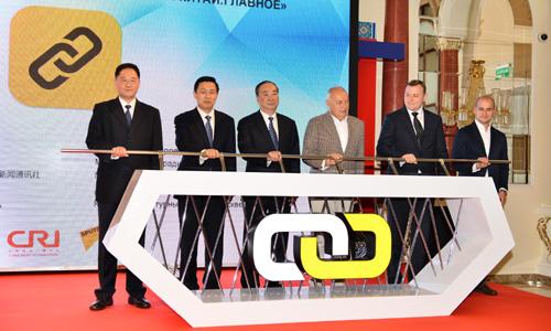 3 июля в Центре китайской культуры в Москве состоялась церемония запуска мобильного интернет-приложения «Россия-Китай: главное» на русском и китайском языках.