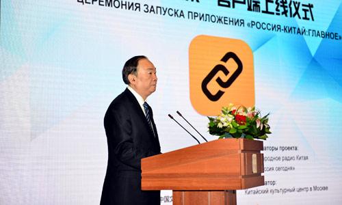 Хуан Куньмин отметил, что в последние годы одним из ярких моментов взаимодействия СМИ Китая и России стало сотрудничество в сфере новых медиа.