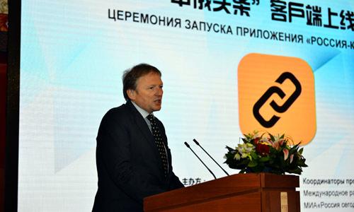 Б. Ю. Титов в своем выступлении отметил, что СМИ двух стран играют важную роль в ходе поступательного развития российско-китайских партнерских отношений всестороннего стратегического взаимодействия.