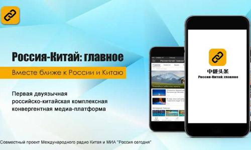 В настоящее время приложение для систем IOS и Android одновременно запущено в Китае и России.