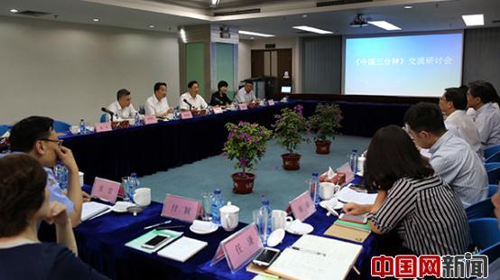 На семинаре по пропаганде Китая за рубежом «Три минуты о Китае» начальник Пресс-канцелярии Госсовета КНР Цзян Цзяньго выступил с речью